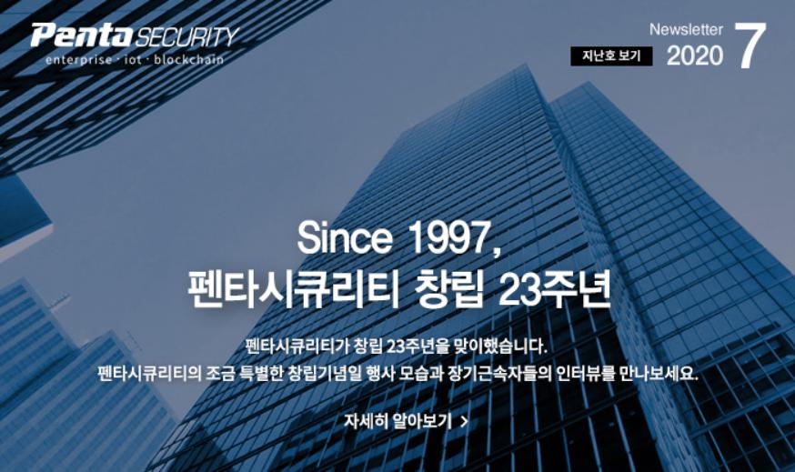 newsletter 202007