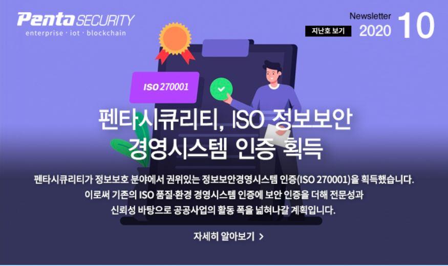 newsletter 202010