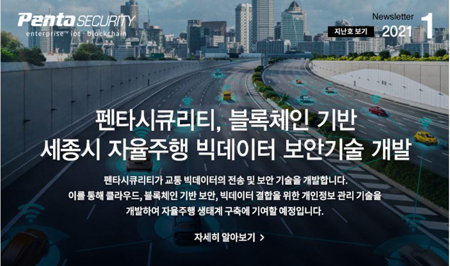 202101 뉴스레터