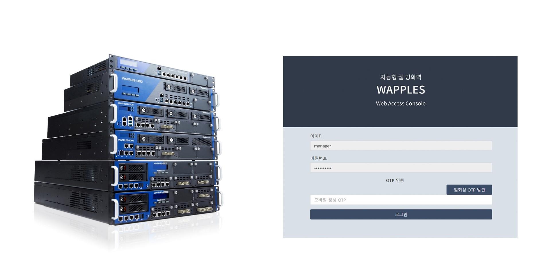 웹방화벽 WAPPLES